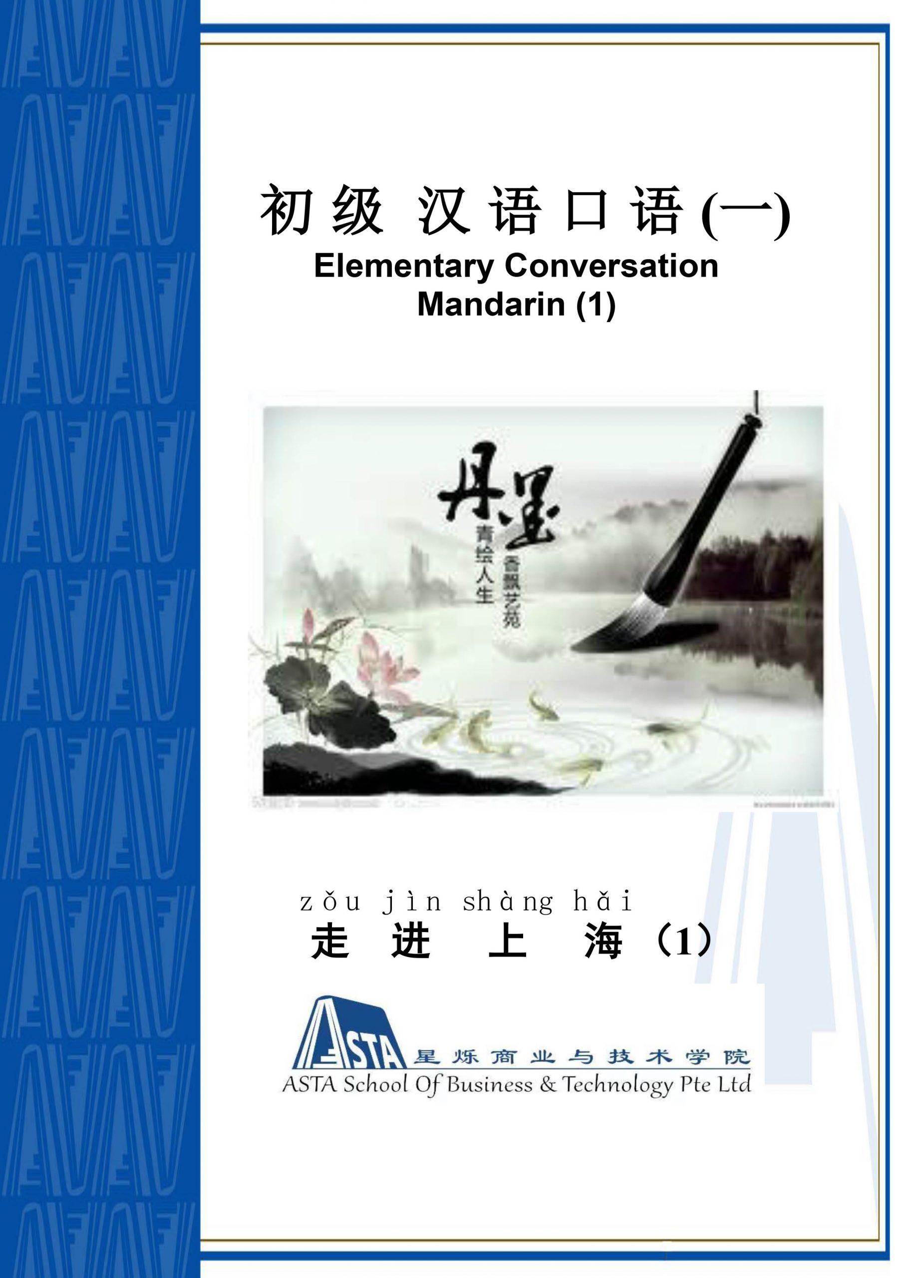 初 级  汉 语 口 语( 一)