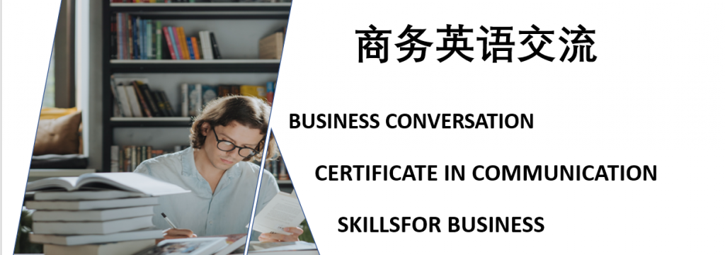 BUSINESS CONVERSATION 商务英语